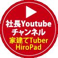 ラウレアホーム社長Youtubeチャンネル
